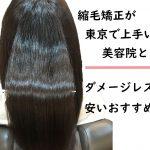 縮毛矯正が東京で上手い美容院とは?ダメージレスで安いおすすめは?