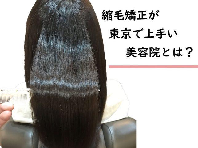 縮毛矯正が東京で上手い美容院とは?