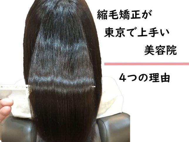 縮毛矯正が東京で上手い美容院4つの理由