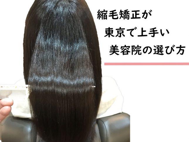 縮毛矯正が東京で上手い美容院の選び方