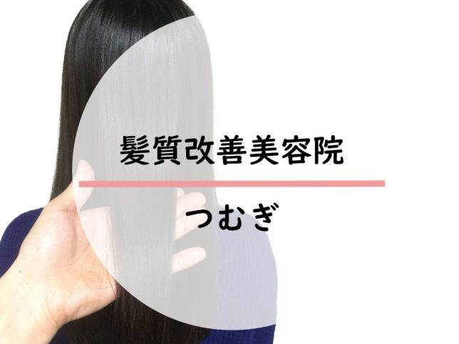 江東区清澄白河の髪質改善美容院「つむぎ」